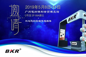 GETshow Guangzhou (International) Performing Arts Equipment, Intelligent Sound and Light Product Technology Exhibition